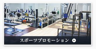 私体育・スポーツ指導 及びスポーツ施設等の運営・業務支援