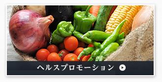 フード関連事業 (食育・栄養管理・調理)